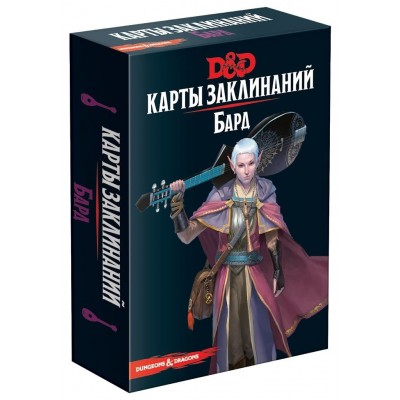 Dungeons & Dragons. Карты заклинаний. Бард